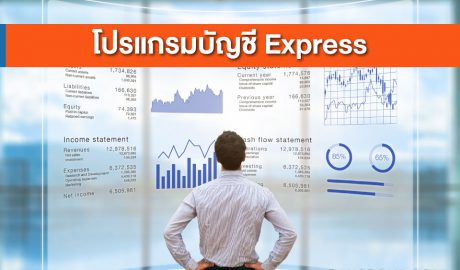โปรแกรม บัญชี Express