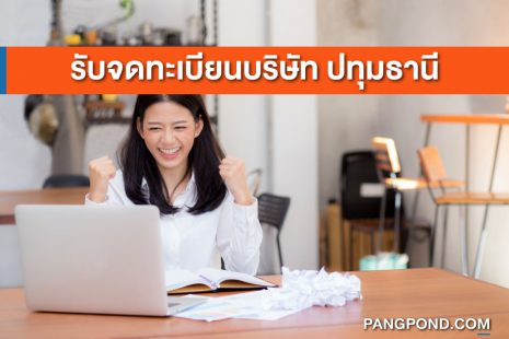 รับจดทะเบียนบริษัท ปทุมธานี
