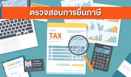ตรวจสอบการยื่นภาษี