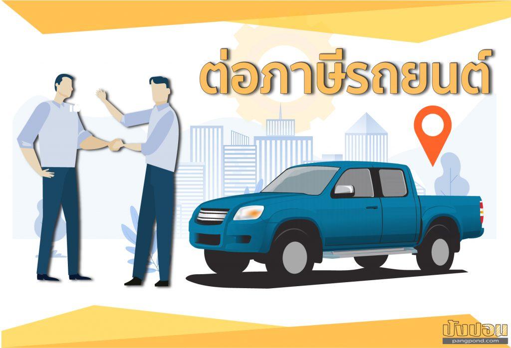 ต่อภาษีรถยนต์ รถกะบะ