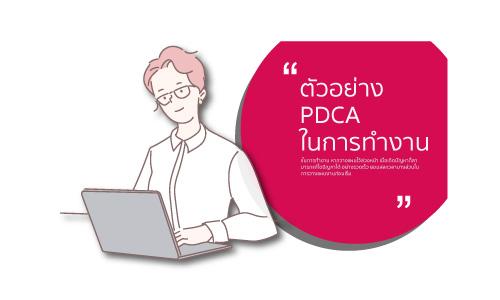 ตัวอย่าง-pdca-ในการทำงาน