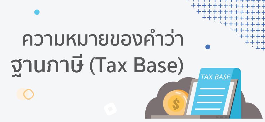 ฐานภาษี