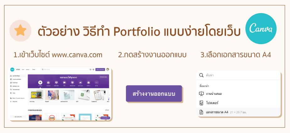 portfolio ตัวอย่าง