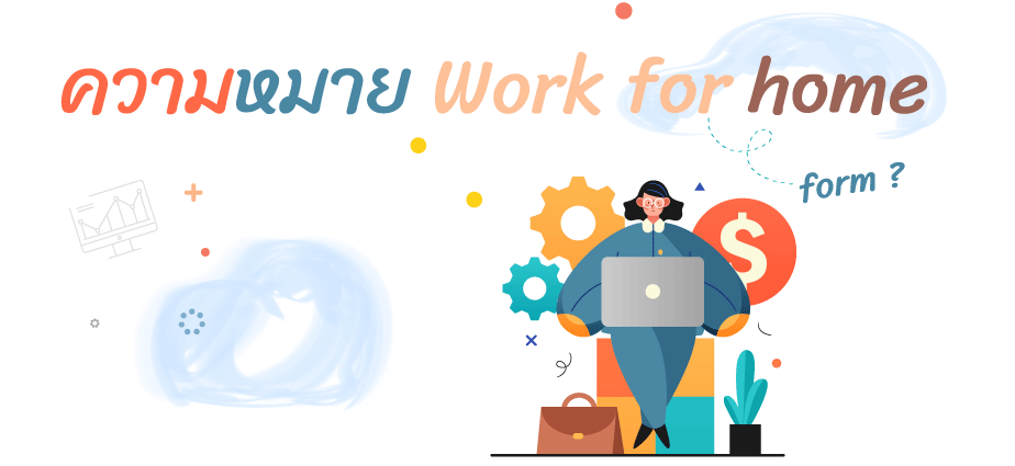 work from home แปล