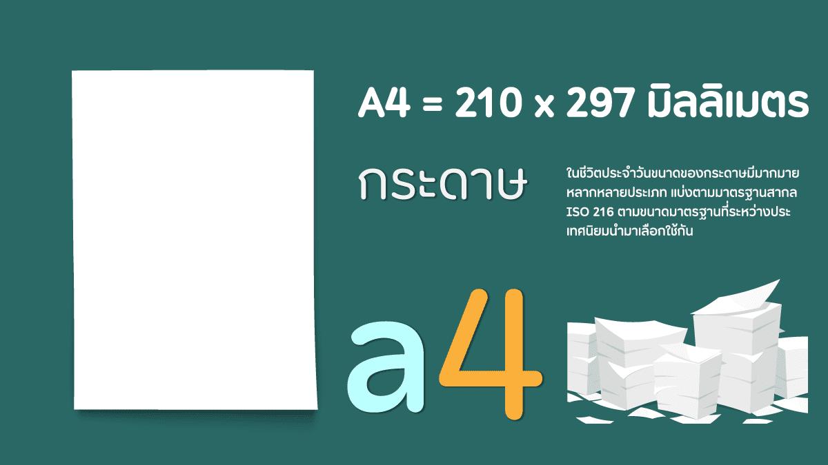 กระดาษa4