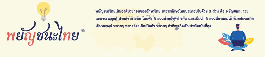ตัวอักษรไทย