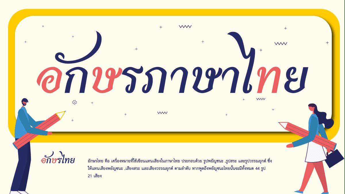 อักษรภาษาไทย