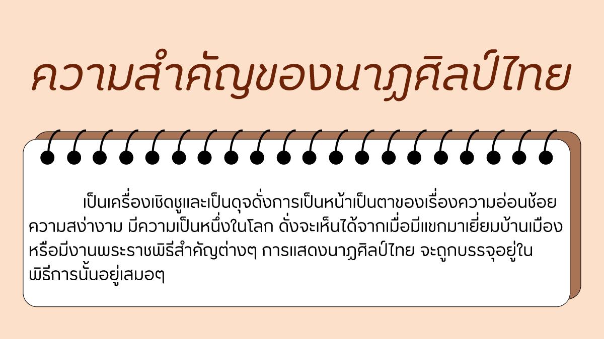 ความสำคัญของนาฏศิลป์ไทย